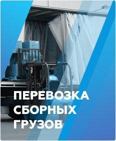 Банер перевозка грузов